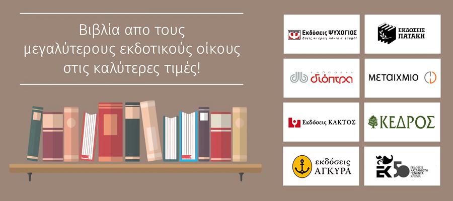 Βιβλία από τους καλύτερους εκδοτικούς οίκους στις καλύτερες τιμές!